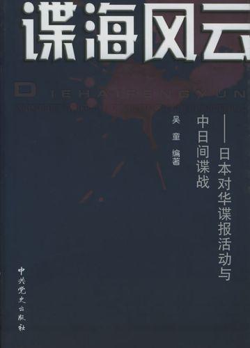 谍海风云:日本对华谍报活动与中日战
