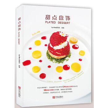 蛋糕 慕斯 塔派 麦浩斯 甜点餐盘装饰摆盘造型花样款式设计大全 甜品