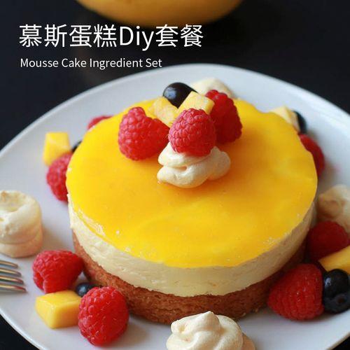 草莓芒果慕斯蛋糕原料套餐做6寸8寸生日diy新手自制