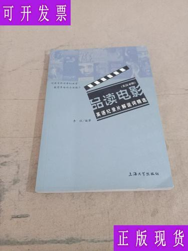 【二手9成新】品读电影 英语纪录片解说词精选(英汉对照) 李欣