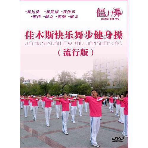 (dvd)流行版/佳木斯快乐舞步健身操 其他出版社
