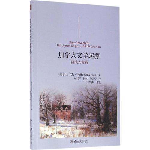 加拿大文学起源:首批入侵者艾伦·特威格大学出版社9787301272527