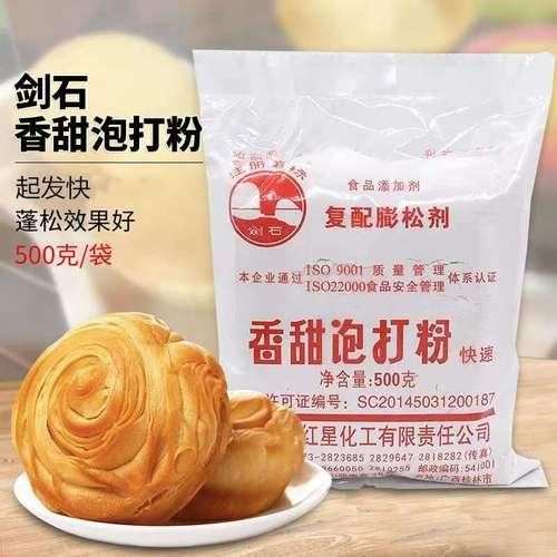 包邮剑石复合膨松剂香甜泡打粉50袋500g装 家庭装面包