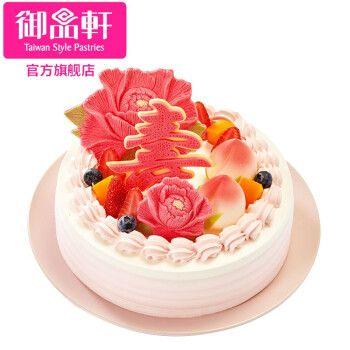 御品轩 祝寿桃水果生日蛋糕西安宝鸡咸阳汉中渭南临潼