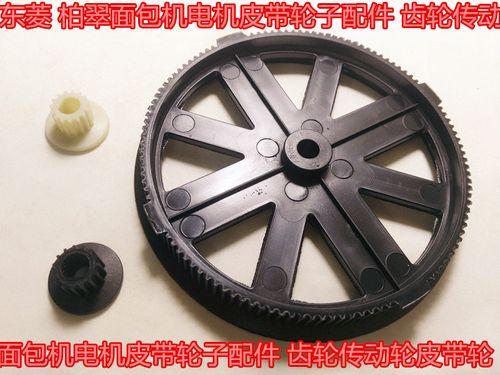 东菱 柏翠面包机电机皮带轮子配件 齿轮传动轮皮带轮