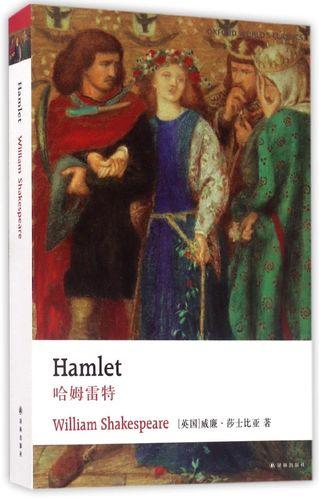哈姆雷特(英文版)