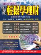 现货【外图台版】财务顾问师教您--看电影轻松学理财