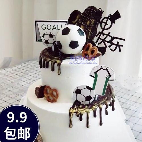 父亲男神足球蛋糕装饰生日蛋糕装饰男士老公梅西c罗甜品台装扮用