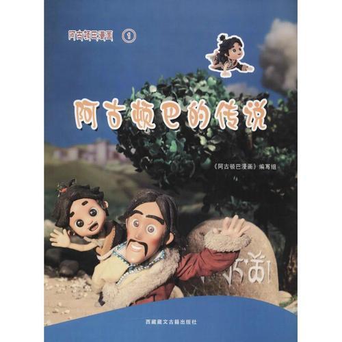 【新华书店】阿古顿巴漫画(阿古顿巴的传说)9787805899602藏文