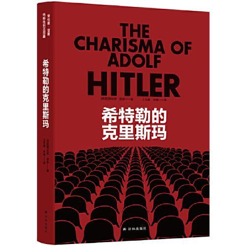 希特勒的克里斯玛(什么是
