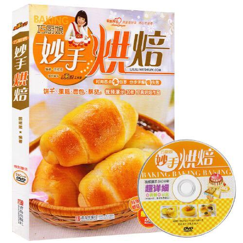 巧厨娘妙手烘焙(附光盘)dvd升级版彩色图解 烤箱食谱妙手烘培家常菜谱