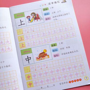 【小午虎】笔画笔顺描红本幼儿园大班初学者一年级汉字练字帖儿童写字