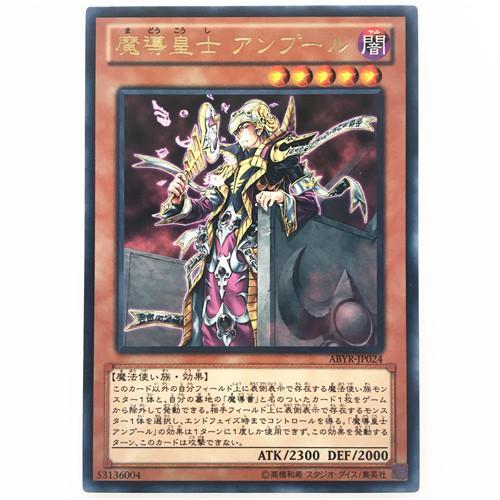 【海马乐园】-游戏王-r 银字 魔导皇士 安普尔 802