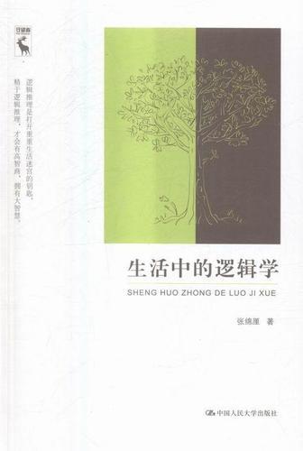 rt49包邮 生活中的逻辑学中国人民大学出版社哲学,宗教图书书籍