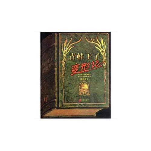 乔恩·谢斯卡的又一部传统的幽默故事《青蛙王子变形记》精选热销