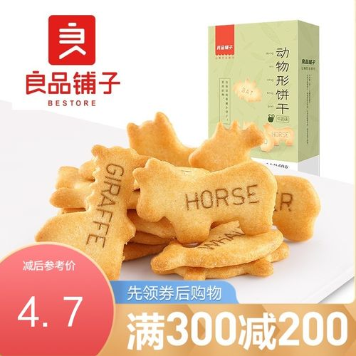 【满减福利】良品铺子动物形饼干 60g (牛奶味)