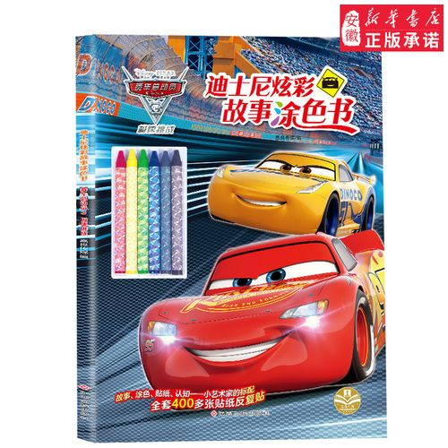 迪士尼炫彩故事涂色书--赛车总动员3极速挑战益智游戏