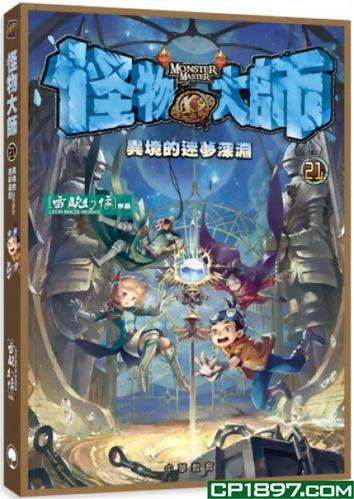 预售 怪物大师21:异境的迷梦深渊 20 雷欧幻象 中华教育 进口原版