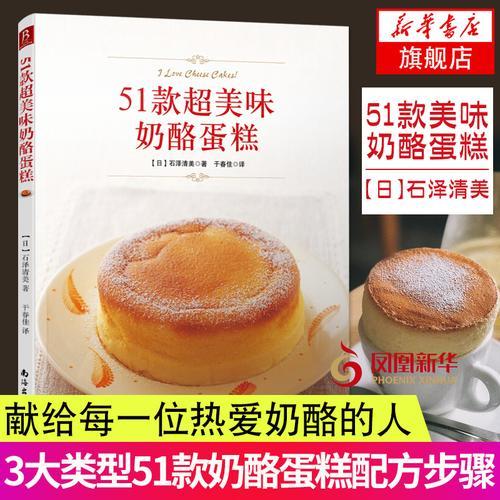 51款美味奶酪蛋糕 舒芙蕾提拉米苏 蛋糕书芝士奶酪条奶酪蛋糕烘焙教程