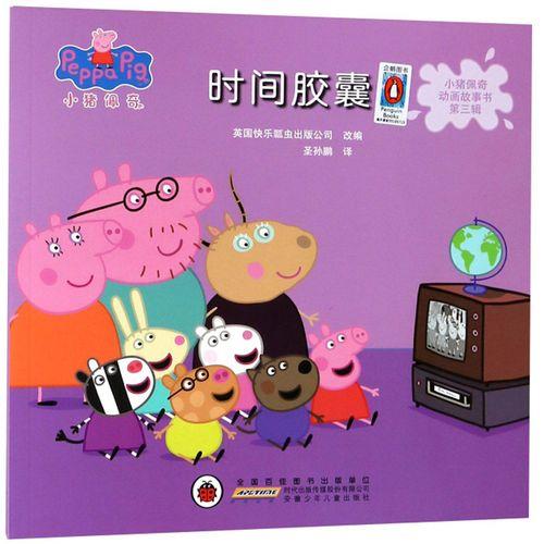 小猪佩奇动画故事书第三辑·时间胶囊