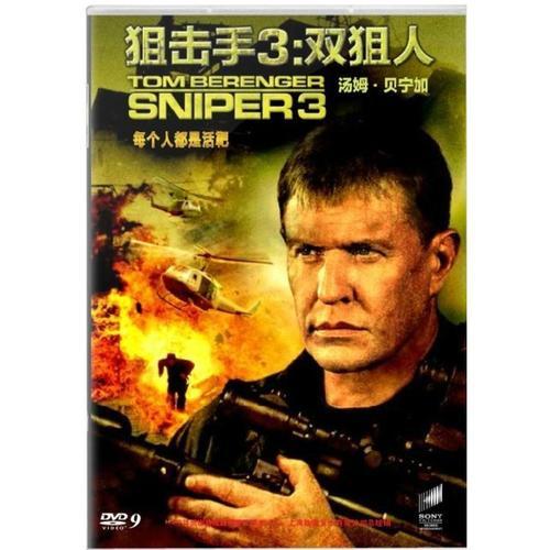 正版 狙击手3 盒装dvd d9 汤姆·贝宁加 双狙人3 经典狙击战