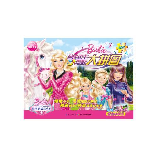 【正版全新直发】芭比公主电影大拼图:芭比姐妹与小马