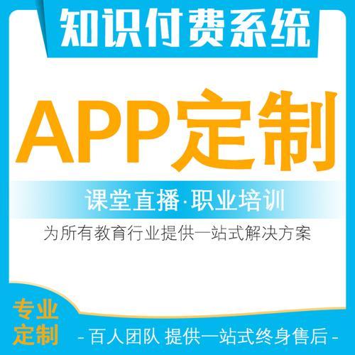 教育直播app开发设计在线网校搭建课程培训系统直播