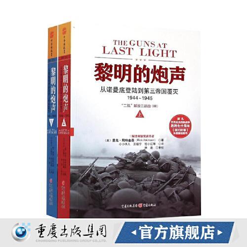 官方正版《黎明的炮声》从诺曼底登陆到第三帝国覆灭1944~1945二战