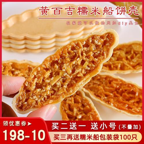 黄百吉糯米船饼壳防风林北海道台贺网红焦糖杏仁片半
