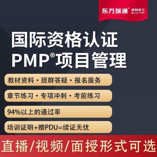 东方瑞通pmp项目管理认证面授考试培训课程考试指南教材 2021送pdu