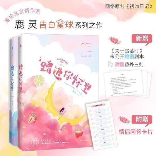【:情侣问答卡片蹭进你怀里 网络原名《初吻日记》 鹿灵著书 如图