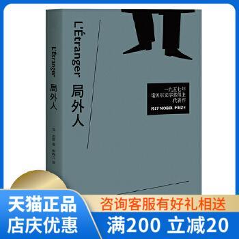 正版局外人加缪著柳鸣九译
