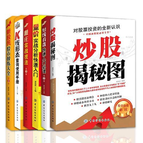 股票入门基础知识 一套6册 金融投资学 从零开始学理财炒股书籍 股市