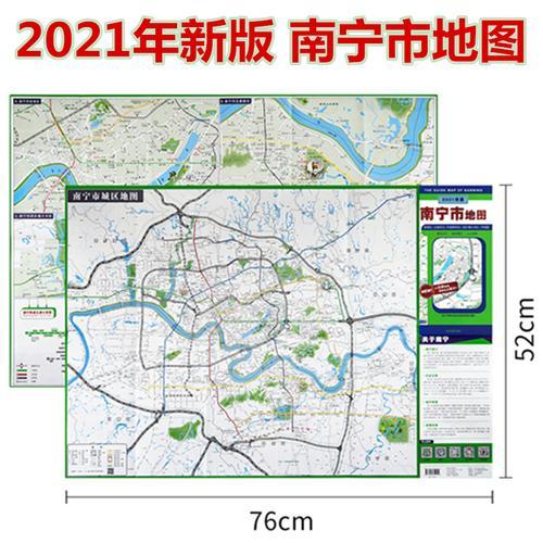 2021年新版南宁市城区地图城市交通图双面高清加厚