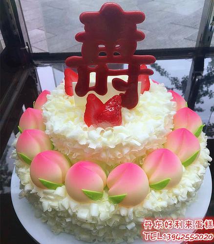 【好利来】丹东本地同城好利来生日祝寿桃蛋糕/东港