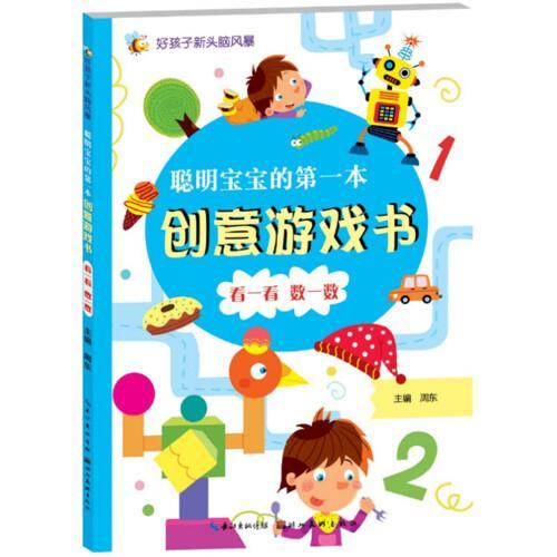 聪明宝宝的创意游戏书看一看数一数手工书启发孩子创造力与想象力的