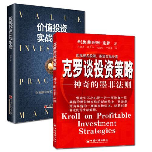 全2册 价值投资实战手册+克罗谈投资策略  神奇的墨菲法则唐朝 手把手
