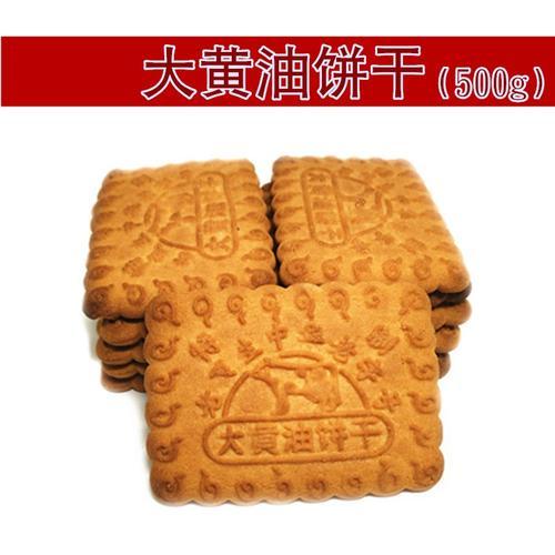 天津特产零食饼干 老茂生大黄油饼干 香甜酥脆早餐下午茶甜点