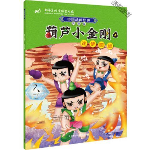 中国动画经典升级版:葫芦小金刚3迷梦回旋【正版保证】