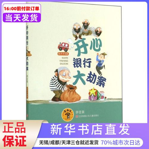 开心银行大劫案(拼音版)陈天中江苏凤凰少年儿童出版社 新华书店正版