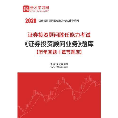 2021年证券投资顾问胜任能力考试《证券投资顾问业务》题库【历年真题