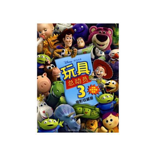 玩具总动员3:电影收藏册【正版书籍,达额立减】