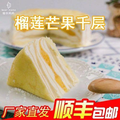 千层蛋糕生日网红糕点榴莲彩虹八拼倍儿甜品 6寸榴莲