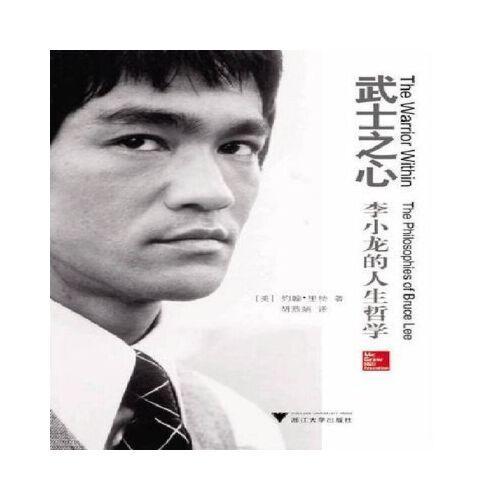 武士之心:李小龙的人生哲学 /约翰·里特