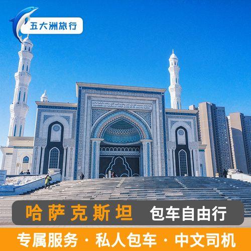 五大洲 哈萨克斯坦包车 阿拉木图包车努尔苏丹包车地