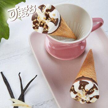 冰淇淋甜筒蛋卷多种口味香草/草莓/巧克力/芒果/棉花糖冰激凌雪糕整箱