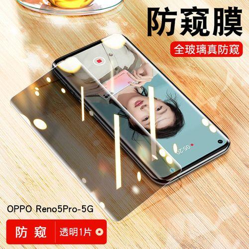 牛壳壳opporeno5钢化膜防窥膜5g防窥屏reno5pro手机全屏覆盖防膜全包
