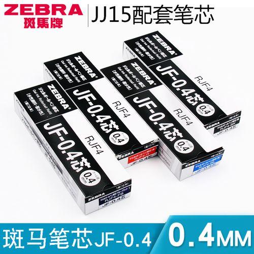 日本斑马jf-0.4按动水笔芯sarasa jj15办公签字笔中性