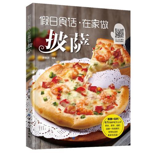 正版 假日食话:在家做披萨  比萨制作入门书籍 食材酱汁调配面饼制作