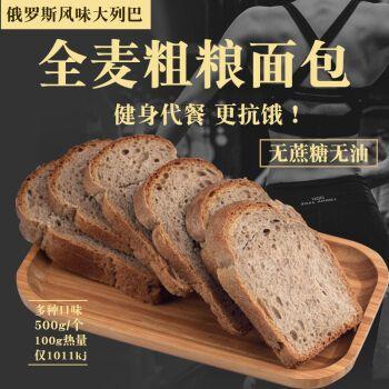 【京喜好物】俄罗斯全麦粗粮营养大列巴面包黑麦无油无蔗糖吐司500克
